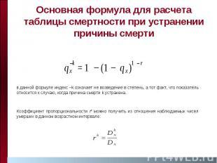 Основная формула для расчета таблицы смертности при устранении причины смерти