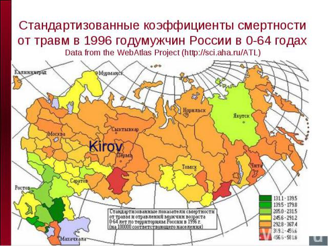 Стандартизованные коэффициенты смертности от травм в 1996 годумужчин России в 0-64 годах Data from the WebAtlas Project (http://sci.aha.ru/ATL)