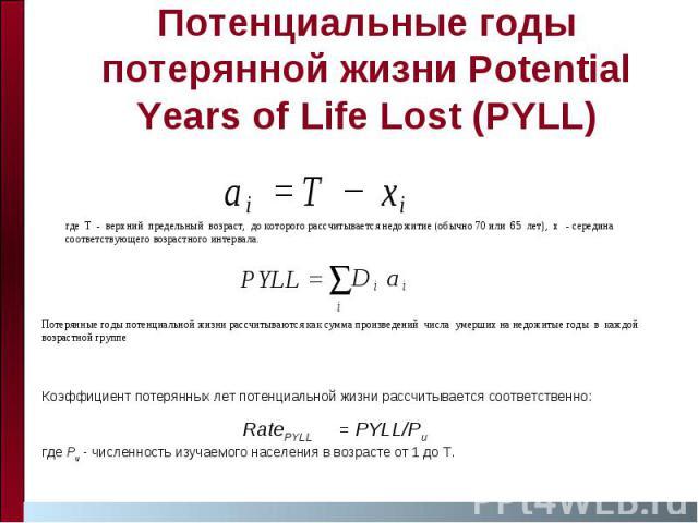 Потенциальные годы потерянной жизни Potential Years of Life Lost (PYLL)