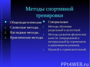 Методы спортивной тренировки Общепедагогические Словесные методы. Наглядные мето