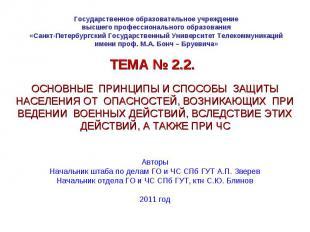ТЕМА № 2.2. ОСНОВНЫЕ ПРИНЦИПЫ И СПОСОБЫ ЗАЩИТЫ НАСЕЛЕНИЯ ОТ ОПАСНОСТЕЙ, ВОЗНИКАЮ