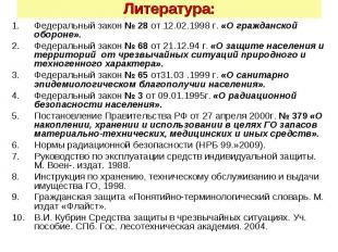 Литература: Федеральный закон № 28 от 12.02.1998 г. «О гражданской обороне». Фед