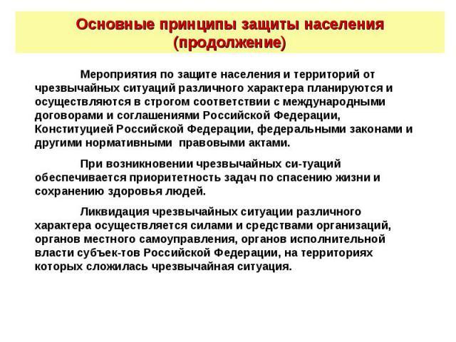 Основные принципы защиты населения (продолжение)