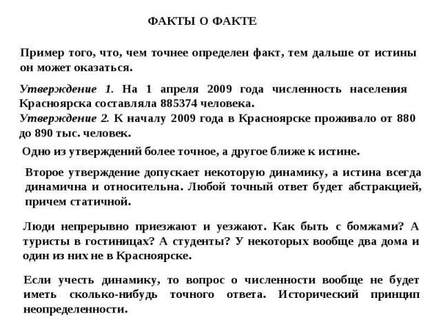 Утверждение 1. На 1 апреля 2009 года численность населения Красноярска составляла 885374 человека. Утверждение 2. К началу 2009 года в Красноярске проживало от 880 до 890 тыс. человек.
