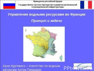 Управление водными ресурсами во Франции Принцип и задачи
