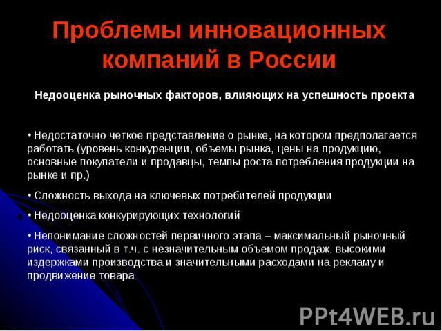Проблемы инновационных компаний в России