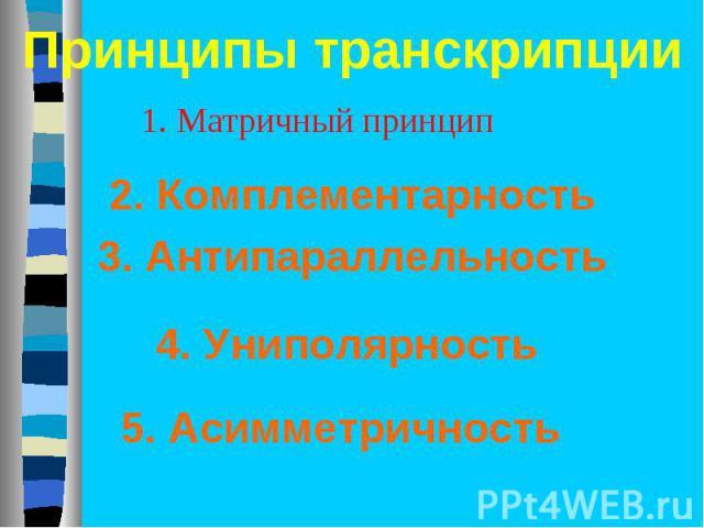 Принципы транскрипции