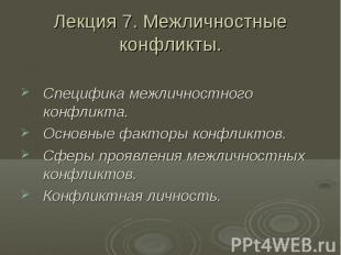 Лекция 7. Межличностные конфликты. Специфика межличностного конфликта. Основные