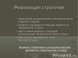 Реализация стратегии прояснение потребностей и интересов своих и другой стороны;