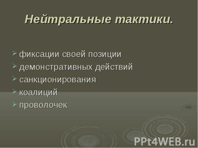 Нейтральные тактики. фиксации своей позиции демонстративных действий санкционирования коалиций проволочек