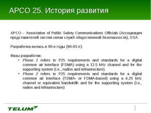 APCO – Association of Public Safety Communications Officials (Ассоциация предста