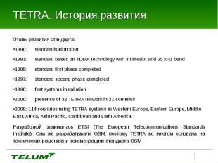 Этапы развития стандарта: Этапы развития стандарта: 1990: standardisation start