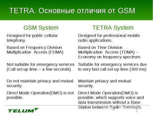 TETRA. Основные отличия от GSM