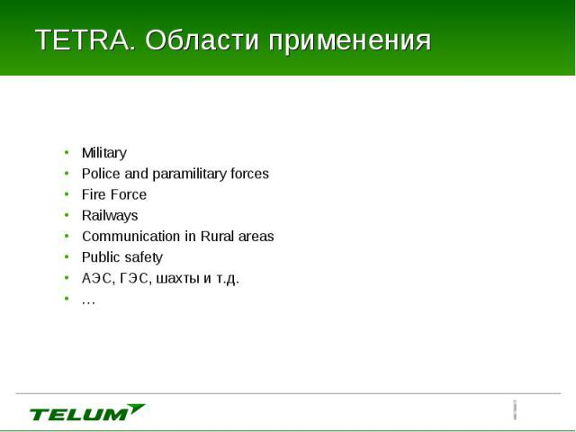 Military Military Police and paramilitary forces Fire Force Railways Communication in Rural areas Public safety АЭС, ГЭС, шахты и т.д. …