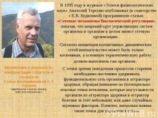 1995 году в журнале «Успехи физиологических наук» Анатолий Терехин опубликовал (