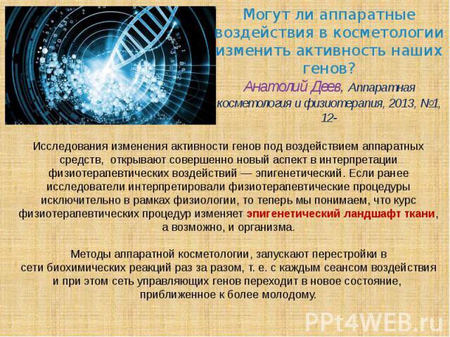 Исследования изменения активности генов под воздействием аппаратных средств, открывают совершенно новый аспект в интерпретации физиотерапевтических воздействий — эпигенетический. Если ранее исследователи интерпретировали физиотерапевтические процеду…
