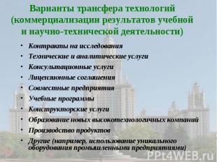 Контракты на исследования Контракты на исследования Технические и аналитические