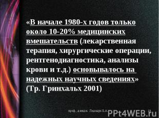 начале 1980-х годов только около 10-20% медицинских вмешательств (лекарственная