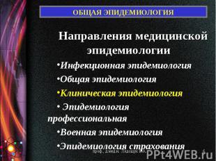 Направления медицинской эпидемиологии Направления медицинской эпидемиологии Инфе