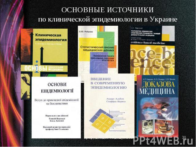 ОСНОВНЫЕ ИСТОЧНИКИ по клинической эпидемиологии в Украине