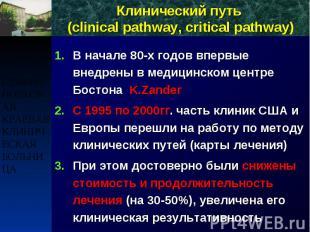 Клинический путь (clinical pathway, critical pathway) В начале 80-х годов впервы