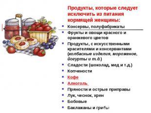 Продукты, которые следует исключить из питания кормящей женщины: Продукты, котор