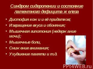 Синдром сидеропении и состояние латентного дефицита железа Дистофия кожи и её пр