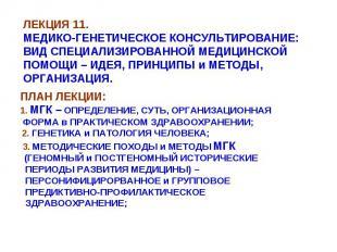ЛЕКЦИЯ 11. МЕДИКО-ГЕНЕТИЧЕСКОЕ КОНСУЛЬТИРОВАНИЕ: ВИД СПЕЦИАЛИЗИРОВАННОЙ МЕДИЦИНС