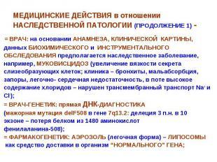 МЕДИЦИНСКИЕ ДЕЙСТВИЯ в отношении НАСЛЕДСТВЕННОЙ ПАТОЛОГИИ (ПРОДОЛЖЕНИЕ 1) - = ВР