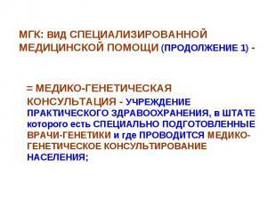 МГК: ВИД СПЕЦИАЛИЗИРОВАННОЙ МЕДИЦИНСКОЙ ПОМОЩИ (ПРОДОЛЖЕНИЕ 1) - = МЕДИКО-ГЕНЕТИ