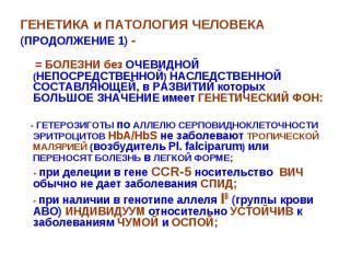 ГЕНЕТИКА и ПАТОЛОГИЯ ЧЕЛОВЕКА (ПРОДОЛЖЕНИЕ 1) - = БОЛЕЗНИ без ОЧЕВИДНОЙ (НЕПОСРЕ