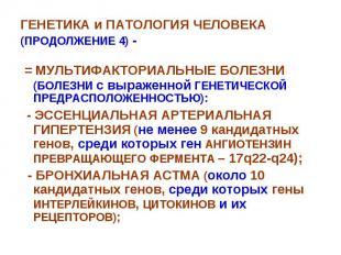 ГЕНЕТИКА и ПАТОЛОГИЯ ЧЕЛОВЕКА (ПРОДОЛЖЕНИЕ 4) - = МУЛЬТИФАКТОРИАЛЬНЫЕ БОЛЕЗНИ (Б