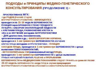 ПОДХОДЫ и ПРИНЦИПЫ МЕДИКО-ГЕНЕТИЧЕСКОГО КОНСУЛЬТИРОВАНИЯ (ПРОДОЛЖЕНИЕ 3) - ПРОСП