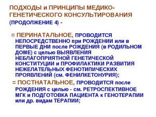 ПОДХОДЫ и ПРИНЦИПЫ МЕДИКО-ГЕНЕТИЧЕСКОГО КОНСУЛЬТИРОВАНИЯ (ПРОДОЛЖЕНИЕ 4) - = ПЕР