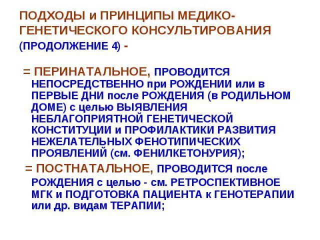 ПОДХОДЫ и ПРИНЦИПЫ МЕДИКО-ГЕНЕТИЧЕСКОГО КОНСУЛЬТИРОВАНИЯ (ПРОДОЛЖЕНИЕ 4) - = ПЕРИНАТАЛЬНОЕ, ПРОВОДИТСЯ НЕПОСРЕДСТВЕННО при РОЖДЕНИИ или в ПЕРВЫЕ ДНИ после РОЖДЕНИЯ (в РОДИЛЬНОМ ДОМЕ) с целью ВЫЯВЛЕНИЯ НЕБЛАГОПРИЯТНОЙ ГЕНЕТИЧЕСКОЙ КОНСТИТУЦИИ и ПРОФИ…