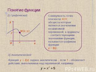 Понятие функции