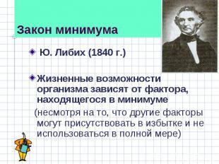 . Либих (1840 г.) Жизненные возможности организма зависят от фактора, находящего