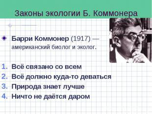 Барри Коммонер (1917)— американский биолог и эколог. Барри Коммонер (1917)