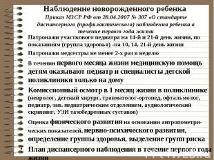 Наблюдение новорожденного ребенка Приказ МЗСР РФ от 28.04.2007 № 307 «О стандарт