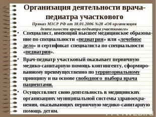Организация деятельности врача-педиатра участкового Приказ МЗСР РФ от 18.01.2006