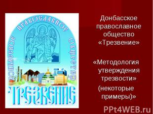 Донбасское православное общество «Трезвение» Донбасское православное общество «Т