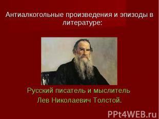Антиалкогольные произведения и эпизоды в литературе: Русский писатель и мыслител