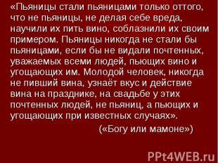 «Пьяницы стали пьяницами только оттого, что не пьяницы, не делая себе вреда, нау