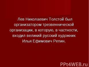 Лев Николаевич Толстой был организатором трезвеннической организации, в которую,