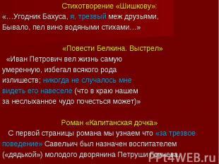 Стихотворение «Шишкову»: Стихотворение «Шишкову»: «…Угодник Бахуса, я, трезвый м