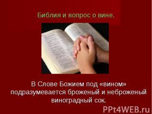 Библия и вопрос о вине. В Слове Божием под «вином» подразумевается броженый и не