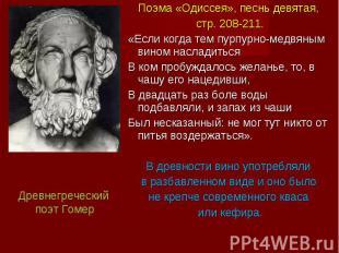 Поэма «Одиссея», песнь девятая, Поэма «Одиссея», песнь девятая, стр. 208-211. «Е