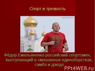 Спорт и трезвость Фёдор Емельяненко российский спортсмен, выступающий в смешанны