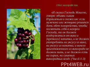 Обет назорейства «И сказал Господь Моисею, говоря: объяви сынам Израилевым и ска