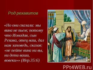 Род рехавитов «Но они сказали: мы вина не пьем; потому что Ионадав, сын Рехава,